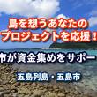 五島列島・五島市が、あなたのプロジェクトの実現に必要な資金集めをサポート。令和最初の五島市クラウドファンディング型地域活性化事業補助金の公募がスタート!