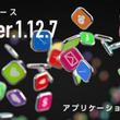 情報資産プラットフォーム「スパイラル(R)」新版1.12.7を発表 ~ アプリケーション開発・運用における利便性と機能性を向上 ~