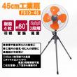 『新発売』45cm 工業扇 FS10-45