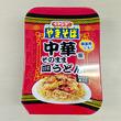 ペヤングの新商品「中華風そのまま皿うどん」の作り方が衝撃的過ぎる! GIGAMAXと同サイズのそのカロリーは……
