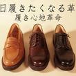やわらかい履き心地がやみつきになる「毎日履きたくなる革靴」期間限定先行販売中!