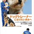警察犬指導士になるには?警察犬アンズを育てたベテラン指導士が教える『ドッグトレーナーになりたいきみへ』発売!