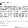 野口健、「救助要請→連絡せず下山・帰宅」に激怒