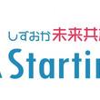 """静岡を起点に100年後の""""地方""""を考える!地域連携型オープンイノベーションプログラム「しずおか未来共創プログラムStartingⅪ」キックオフのお知らせ"""
