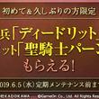 ネオクラシックMMORPG『ロードス島戦記オンライン』 初めて&久しぶりの方限定!傭兵「ディードリット」とパペット「パーン(聖騎士)」がもらえるキャンペーンを本日より開始!