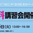 プロ向け美容材料の通信販売サイト「美通販」が、好評につき第2弾となる「エクステループ増毛」講習会を2019年7月23日(火)に東京中野にて開催予定!講習は無料です!