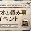 PC向けオンラインRPG『黒い砂漠』 「ダンデリオン武器箱」入手のチャンス!「クリオの頼み事イベント」開催!