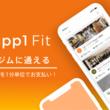 国内初フィットネス向けシェアリングサービス「Nupp1 Fit 」と専用スマートフォンアプリを5月22日(水)より提供開始