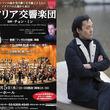 イタリア交響楽団の来日を前に、指揮者のチョン・ミン&ピアニストのイヴァン・クルバンのインタビュー、さらに森本レオのコメントが届く