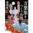 令和元年に読みたい歴史小説「万葉集をつくった男」―身分を超えるプロジェクトに挑んだ大伴家持の生涯