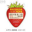 東武宇都宮線が1日限定で無料に 6月15日「栃木県県民の日」にフリー乗車券配付