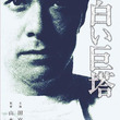 テレ朝「白い巨塔」放送記念「テレビ局の周年記念ドラマ、だいたい山崎豊子か松本清張が原作」説を検証