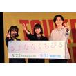 ファン150人と合唱で感涙! 小松菜奈と門脇麦が『さよならくちびる』でメジャーデビュー