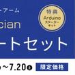 【アフレル】ロボットアーム「DOBOT」とマイコンボードの代表格「Arduino」テキストセットに、Arduino基板など60種以上のパーツを特典とする【令和スタートセット】を7/20(土)まで販売!