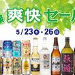 全国に183店舗で酒の専門店をチェーン展開する株式会社リカーマウンテンは、5月23日(木)~26日(日)の4日間、深夜営業店舗など一部店舗を除く119店舗で「新緑爽快セール」を開催いたします。