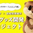 プロジェクトシェアの「TEAMKIT」が、高知県須崎市のご当地キャラクター「しんじょう君」の公式グッズ開発プロジェクトを公開!!