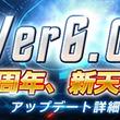 「STAR TREK エイリアン・ドメイン」,Ver6.0アップデート「シリーズ4周年、新天地へ出航!」を実装。Lv上限の開放や新マップが追加