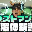 [ダストマン解体新書]Vol.01 アメコミ風テロップの作り方を伝授!
