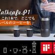 本格的なハンドドリップ・氷出しコーヒーなど4つの機能が1つになった4in1多機能コーヒーメーカー「Walkcafe.P1」5月17日よりクラウドファンディングスタート!