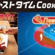 """""""世界で1番美味しいピザ""""を食べるための注文法!ネット注文で来店時間を予測し、待ち時間ほぼゼロで焼き上げる新テクノロジーサービス登場!「ジャストタイムクッキング」5月27日よりスタート!"""