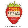臨時列車も運転 6月15日(土)は東武宇都宮線フリー乗車DAY