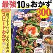 山本ゆりさん、Mizukiさん、かな姐さん、つくりおき食堂まりえさん、武田真由美さん…超人気ブロガー総登場!『保存版 レシピブログで人気の最強10分おかず300品』発売