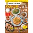 『DELISH KITCHEN』の2万4000件を超える動画の中から人気レシピを集めた公式レシピブック「DELISH KITCHEN やみつきつまみレシピ」(宝島社)を発売!