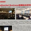 業務提携など企業の成長戦略を支援 フジサンケイビジネスアイが新規事業スタート