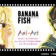 『BANANA FISH』のAni-Art Tシャツ、トレーディング Ani-Art アクリルキーホルダーなどアイテム4種の受注を開始!!アニメ・漫画のオリジナルグッズを販売する「AMNIBUS」にて