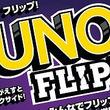「UNO」シリーズの第3弾「UNO FLIP(ウノ フリップ)」が6月下旬に発売決定。カードの裏面(ダークサイド)を活用したダイナミックなシステムを採用