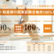 摂南大学看護学部、第108回看護師国家試験合格率と就職率で100%を達成