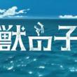 【三井ショッピングパーク ららぽーと富士見】6月7日(金)映画『海獣の子供』公開記念 ららぽーと富士見×映画『海獣の子供』 ~ららぽーとが青に染まる~