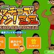 Switch向けDLソフト「マッチョでポン! ZZ」が5月30日に発売決定。マッチョを育てて全国のプレイヤーと競うトレーニング育成アクション