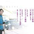 京福電気鉄道嵐山線が舞台の映画『嵐電』 明日5/24よりロードショー