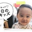 【今日のキッズ】琉正(りゅうせい)くん・1歳