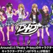 ブシロードがおくるメディアミックスプロジェクト「D4DJ」、「Happy Around!」と、「Peaky P-key」のキャラクターイラストを公開!!キャラクターデザインは「やちぇ」が担当