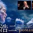 玉置浩二×オーケストラ公演ツアー、ロシア国立交響楽団《シンフォニック・カペレ》との特別公演が決定