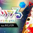 VTuberのライブに参加しながら遊べる! VRリズムゲーム「ポリフる feat.キミノミヤ」発売