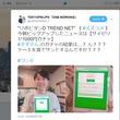ガジェ通日誌:TOKYO FM『ONE MORNING』のコーナー『リポビタンD TREND NET』(5月17日放送回)に出演! テーマは「サイゼリヤ1000円ガチャ」&「しっとりパイの実」