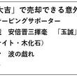 買取専門店「大吉」で売却できる意外なもの5選 バンテリンのテーピングサポーターや安倍首相の揮毫(きごう)も!