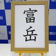ポスト「京」スパコンの名称、「富岳」に決定 - 理研
