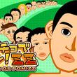 『マッチョでポン! ZZ』Switch版が5月30日発売!キャラを鍛えてマッチョにせよ!BGMは葉山宏治アニキが担当