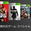 Xbox One下位互換対応作品セール開催中!『ブルードラゴン』『Gears of War』など150作品以上