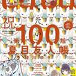 ニャンコ先生だらけの「LaLa 7月号」 「夏目友人帳」100話掲載を祝う企画盛りだくさん