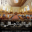 情報格差にも向き合う知の砦 映画『ニューヨーク公共図書館』