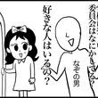 電車内で不審な男につきまとわれていた少女 連係プレーで守った女性たちの出来事描いた漫画に称賛