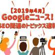 【2019年4月】Google SEO関連ニュースまとめ