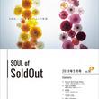ソウルドアウト、マンスリージャーナル「SOUL of SoldOut」2019年5月号を発行!