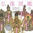 大好評『マンガでわかる仏像』のスタッフが贈る、ワンランク上の仏像入門書が登場!! 仏像好きの疑問を「つながり」から解き明かす一冊!