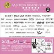 最大90%OFF!渋谷でファッションイベント 【FASHION BRAND STAGE 2019SS TOKYO】5/31から開催